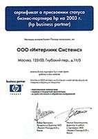 ��������� 2003 HP Partner