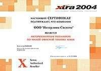 ��������� 2004 XEROX Auth Reseller