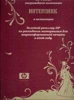 Интерлинк 2006 HP Gold LFP Supplies