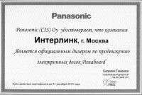 Интерлинк 2010 Panasonic