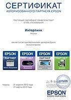 Интерлинк 2012 Epson