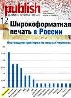 Интерлинк 2012 Publish