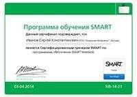 ��������� 2014 Smart ivanov