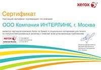 ��������� 2016 Xerox lfp