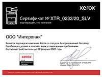 Интерлинк 2020 Xerox VAP