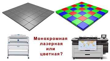 Что выгоднее: лазерная монохромная инженерная машина или цветная