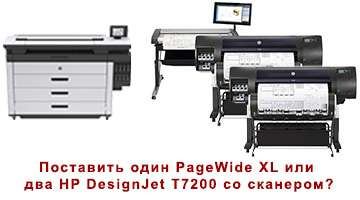 PageWide XL или два HP T7200