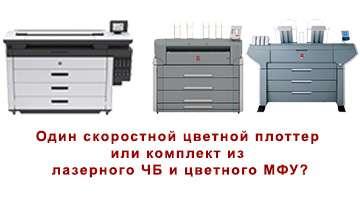 Что лучше: один скоростной цветной плоттер или комплект из лазерного ЧБ и цветного МФУ?