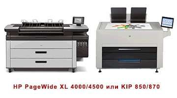Сравниваем HP PageWide XL 4000/4500 vs KIP 850/870