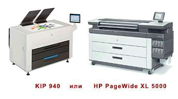 Сравниваем HP PageWide XL 5000 vs KIP 940