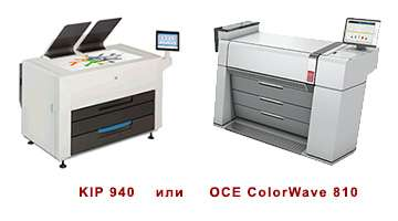 Сравниваем KIP 940 vs OCE ColorWave 810