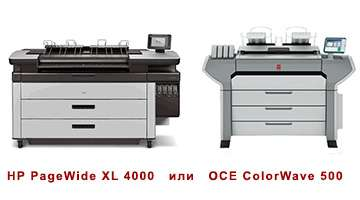 Сравниваем OCE ColorWave 500/700 vs HP PageWide XL 4000