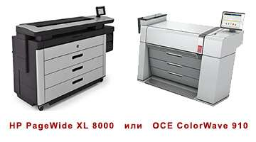 Сравниваем OCE ColorWave 910 vs HP PageWide XL 8000