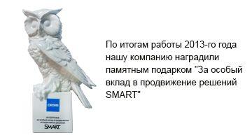 За особый вклад в продвижение интерактивных решений SMART