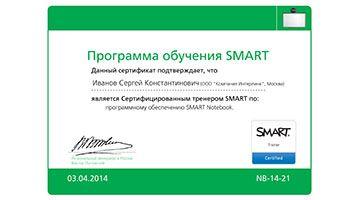 Обучение по программному обеспечению SMART Notebook