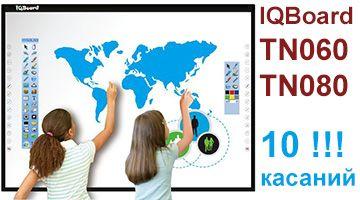 Интерактивная доска IQBoard серии TN Multi touch TN060