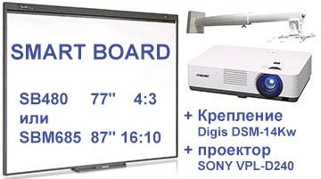 Интерактивная система SMART Technologies и Sony