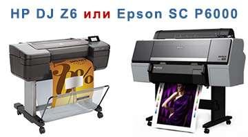 Epson SC-P6000 или HP DesignJet Z6