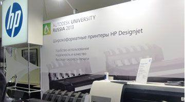 HP и Интерлинк на AUTODESK 2013