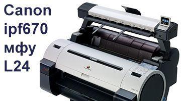 Canon L24 imagePROGRAF iPF670