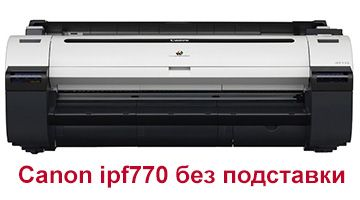 Canon ipf770 без подставки