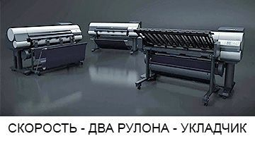 Canon iPF830, iPF840 и iPF850