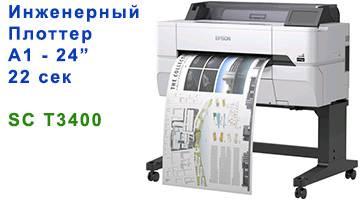 Epson SureColor T3400