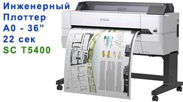 Epson SureColor T5400