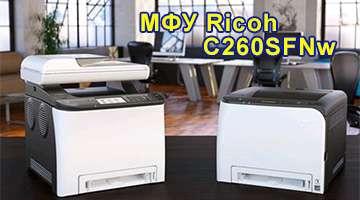 МФУ Ricoh C260SFNw