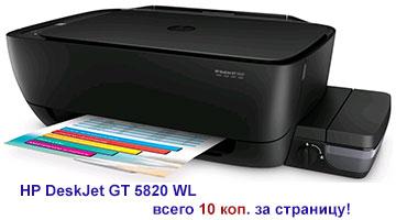 HP DeskJet GT 5820 WL