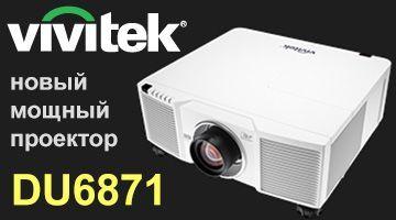 Vivitek DU6771