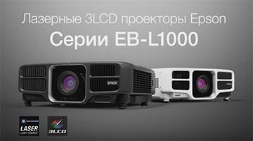 Лазерные проекторы Epson