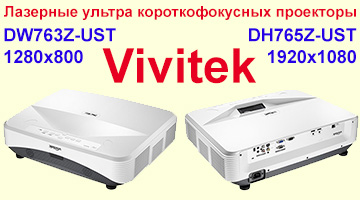 DH765Z-UST и DW763Z-UST