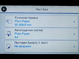 """Epson SureColor SC-T3100, T3100N. Панель управления. Выбор бумаги"""""""