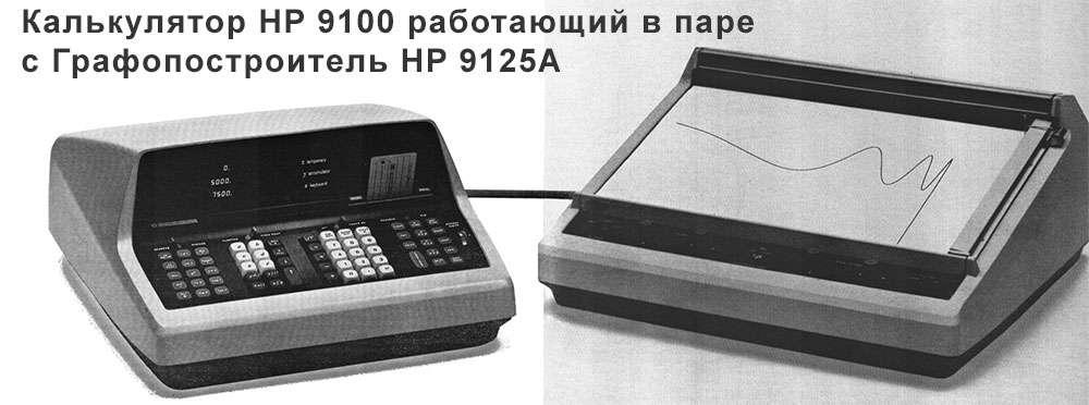 Плоттер HP 9125A с калькулятором HP 9100
