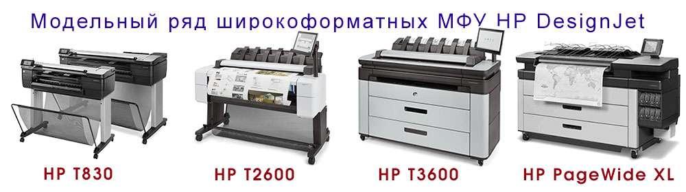 Модельный ряд широкоформатных МФУ HP DesignJet