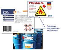 Маркировка химической продукции