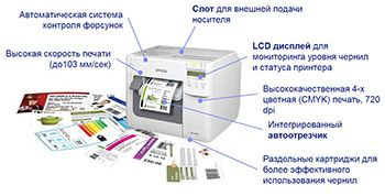 Принтер для этикеток Epson C3500