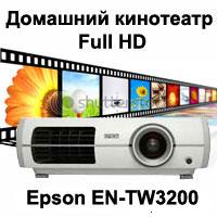 Epson EH-TW3200 (V11H416040LW)