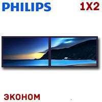 Philips LCD Video Wall 1x2 1327233